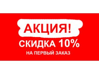 Скидка 10% на первый заказ
